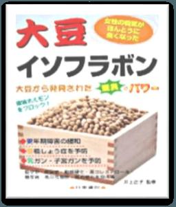 ※14 大豆イソフラボン  ~大豆から発見された驚異のパワー