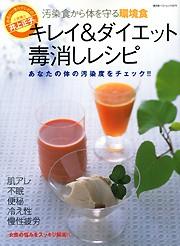 ※31 キレイ&ダイエット 毒消しレシピ   ~汚染食から体を守る環境食~