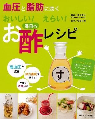 ※46 血圧と脂肪に効く  おいしい!えらい! お酢レシピ