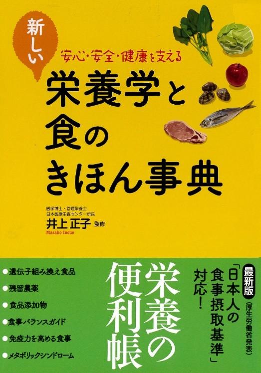 ※44 新しい栄養学と食のきほん事典