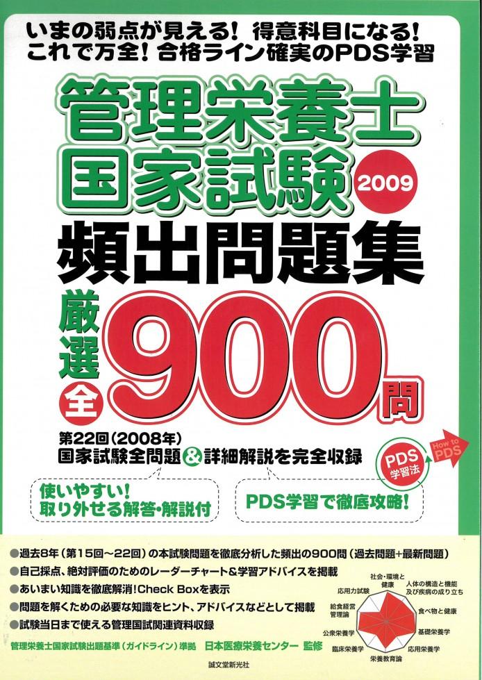 ※40 管理栄養士国家試験頻出問題集2009 ~厳選全900問~