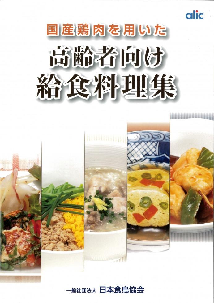 ※54 国産鶏肉を用いた高齢者向け給食料理集
